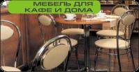Мебель для кафе и дома