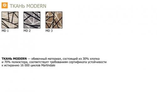 Ткань MODERN