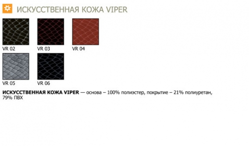 Искусственная кожа VIPER